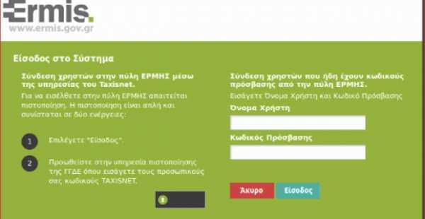 ermis.gov.gr: Πιστοποιητικά μ' ένα κλικ – Ποια έγγραφα μπορείτε να παραλάβετε στον υπολογιστή σας