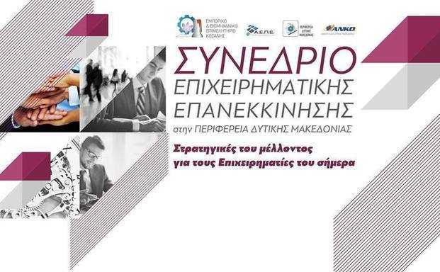 Επιμελητήριο Κοζάνης: Συνέδριο «Επιχειρηματική Επανεκκίνηση»