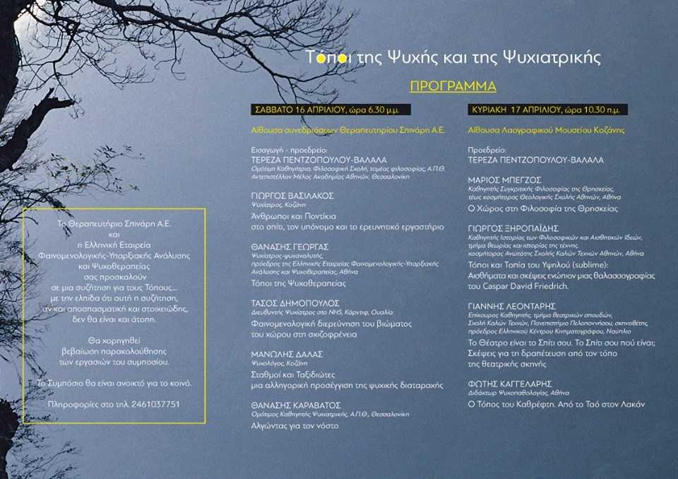 Eπιστημονική διημερίδα 16-17 Απριλίου στο θεραπευτήριο Σπινάρη ''ΤΟΠΟΙ ΤΗΣ ΨΥΧΗΣ ΚΑΙ ΤΗΣ ΨΥΧΙΑΤΡΙΚΗΣ''