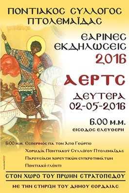 Arpege Guitar Festival 2016 στην Κοζάνη 6 Μαϊου