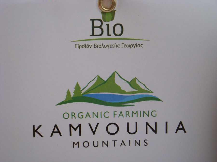 Το όραμα δημιουργίας εταιρείας βιολογικών αρωματικών φυτών στο Φρούριο Κοζάνης δείχνει να υλοποιείται - Και το όνομα αυτής ORGANIC FARMING KAMVOUNIA MOUNTAINS