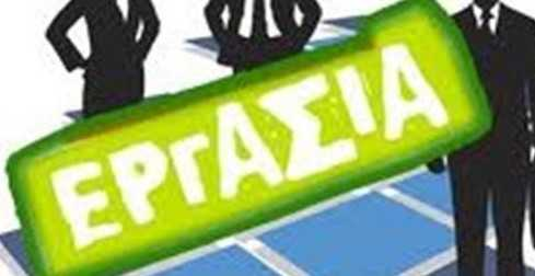 Ζητούνται άμεσα τεχνίτες- εργάτες  στην περιοχή της Κοζάνης