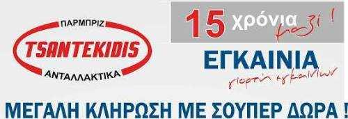 Event για τα 15 Χρόνια λειτουργίας της Tsantekdiis Car Solution