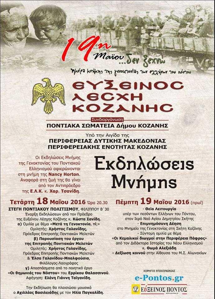 20η Πρόσκληση σε συνεδρίαση της Οικονομικής Επιτροπής της Περιφέρειας Δυτικής Μακεδονίας