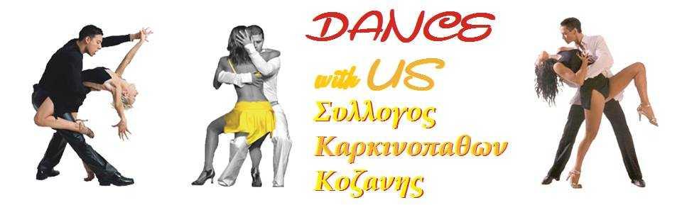 Χορεύουμε για Φιλανθρωπικό σκοπό την Παρασκευη 10 Ιουνιου