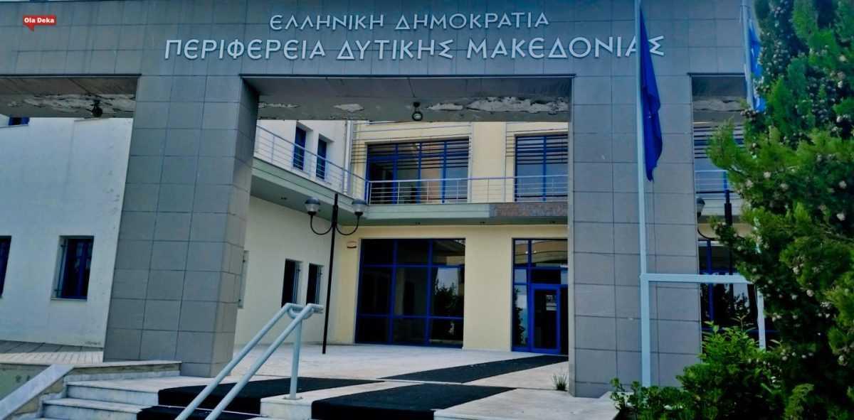Συνεδρίαση του Περιφερειακού Συμβουλίου Δυτικής Μακεδονίας στις 8 Νοεμβρίου