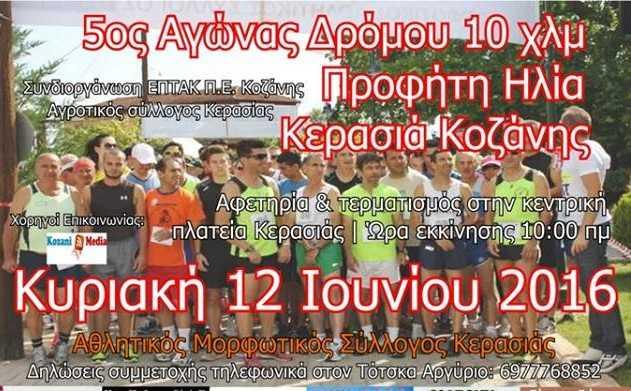 5oς Αγώνας δρόμου 10 χλ στον Προφήτη Ηλια στην Κερασιά Κοζάνης