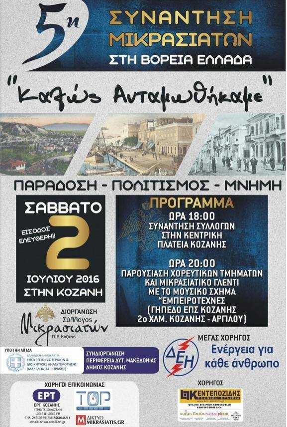 3 Τρις Ευρώ (!!!) στον πυθμένα του Αιγαίου και του Ιονίου