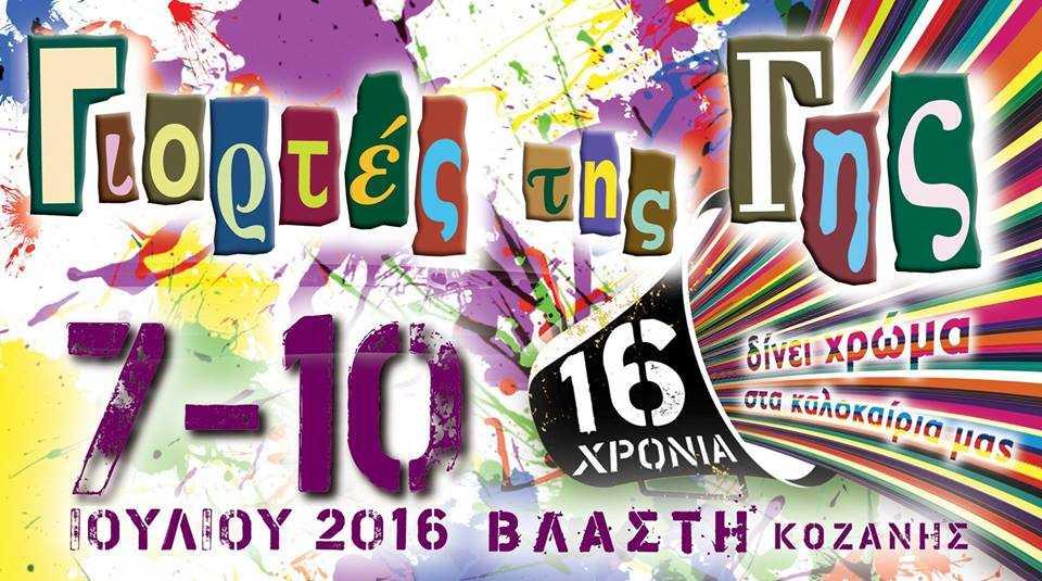 Γιορτές της Γης 2016 7 Ιουλίου - 10 Ιουλίου στη Βλάστη Κοζάνης