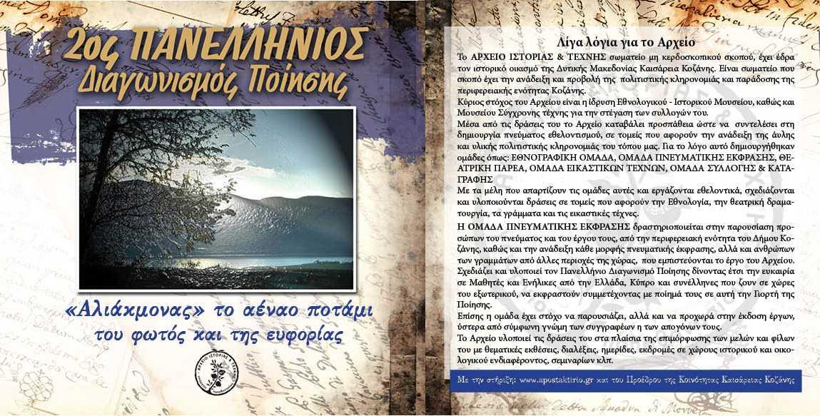 Γιορτή Απονομών Βραβείων του 2ου Πανελλήνιου Διαγωνισμού Ποίησης με θέμα: «ΑΛΙΑΚΜΟΝΑΣ» το αέναο ποτάμι του φωτός και της ευφορίας