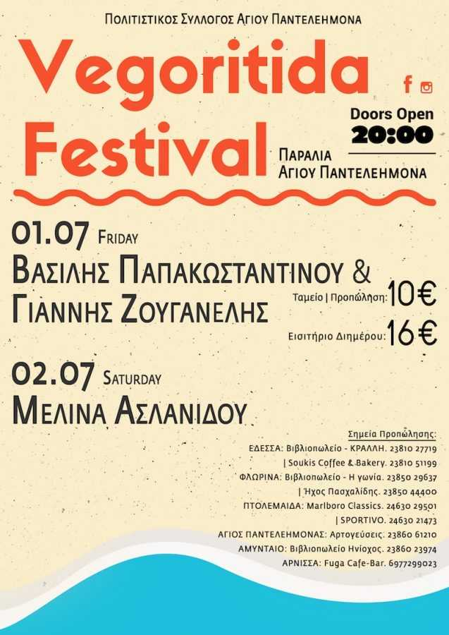 Vegoritida Festival 2016  1 & 2 Ιουλίου  Παραλία Αγίου Παντελεήμονα