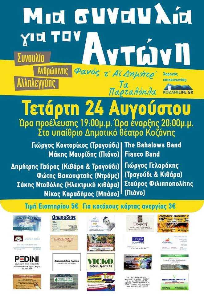 Κυπριακός Σύνδεσμος για τη Νόσο του Huntington: Ανοιχτό κάλεσμα  προς όλους τους ελληνόφωνους του ελλαδικού χώρου και της διασποράς για  ενημέρωση & δικτύωση!