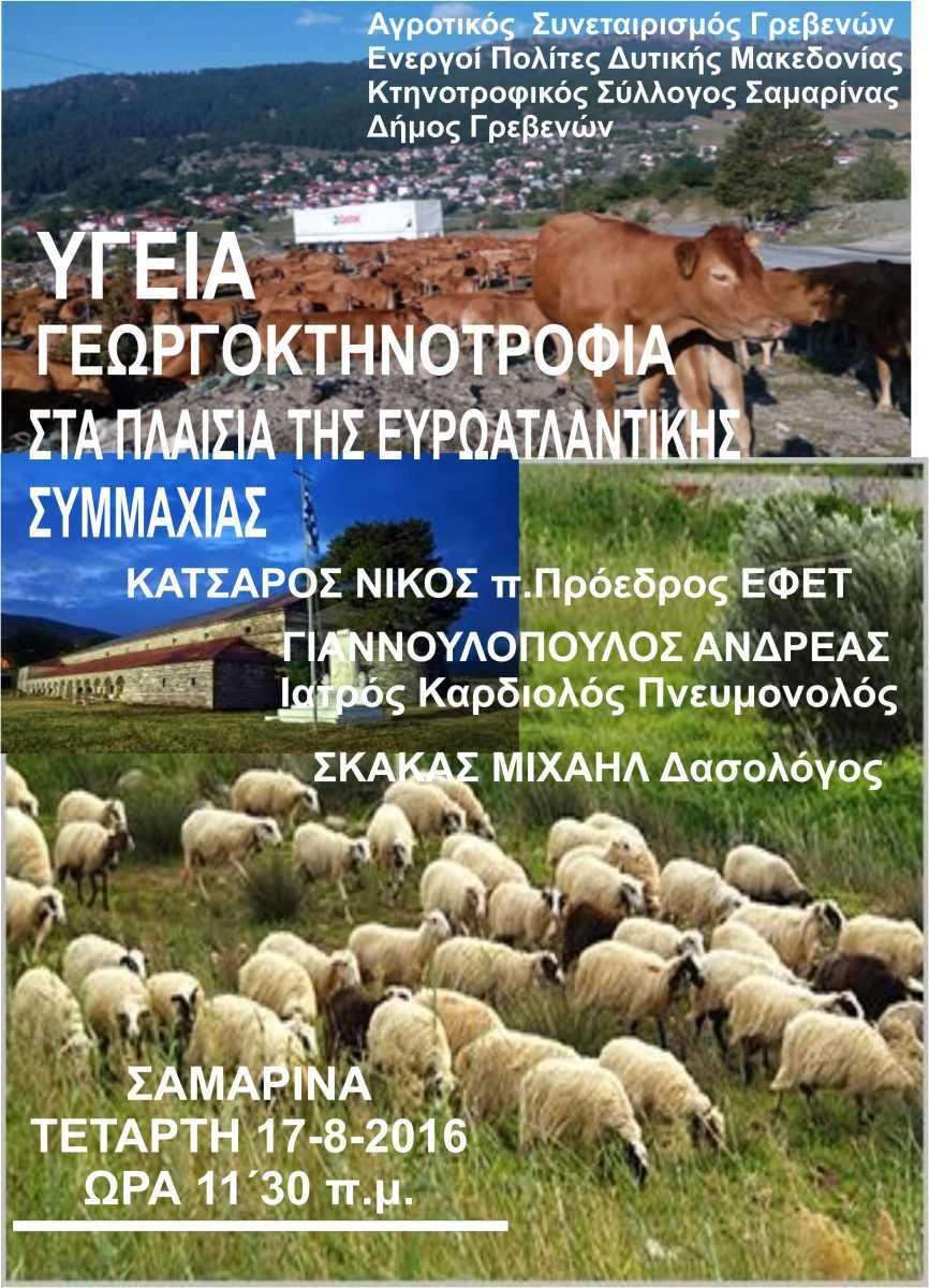 Ημερίδα στη Σαμαρίνα: «Υγεία - Γεωργοκτηνοτρφεία στα πλαίσια της Ευρωατλαντικής συμμαχίας»