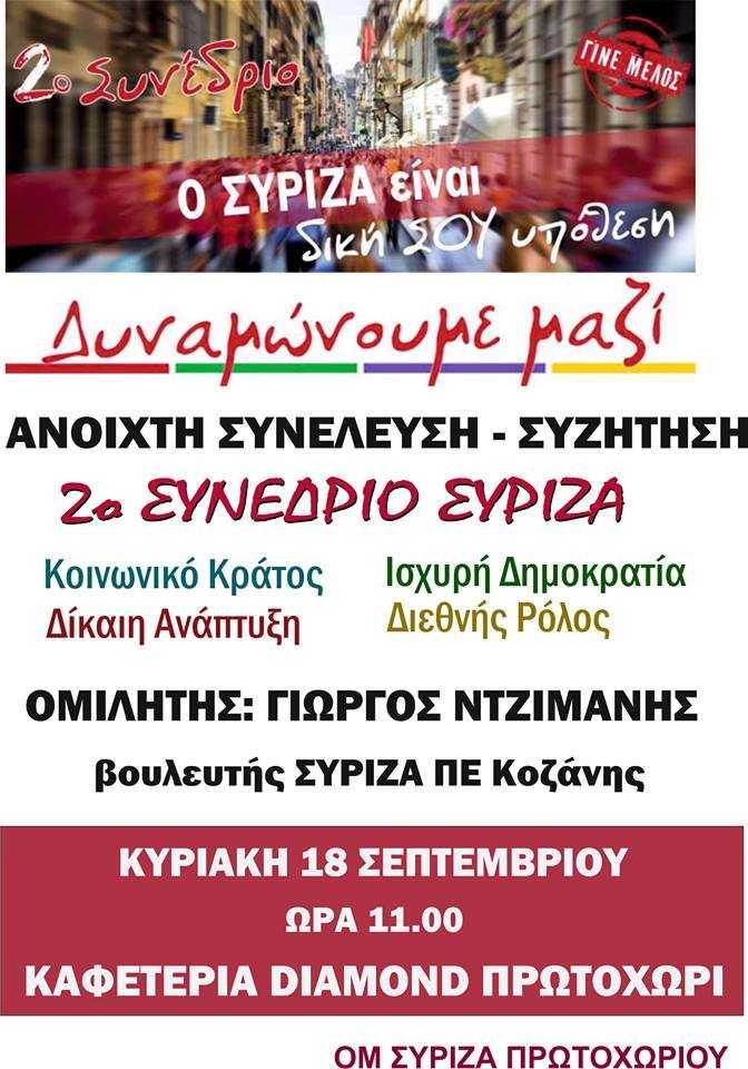 Πρόγραμμα των Ανοιχτών Θεματικών Εκδηλώσεων του ΣΥΡΙΖΑ ΠΕ ΚΟΖΑΝΗΣ παράλληλα με τις Γ. Σ. των Οργανώσεων Μελών