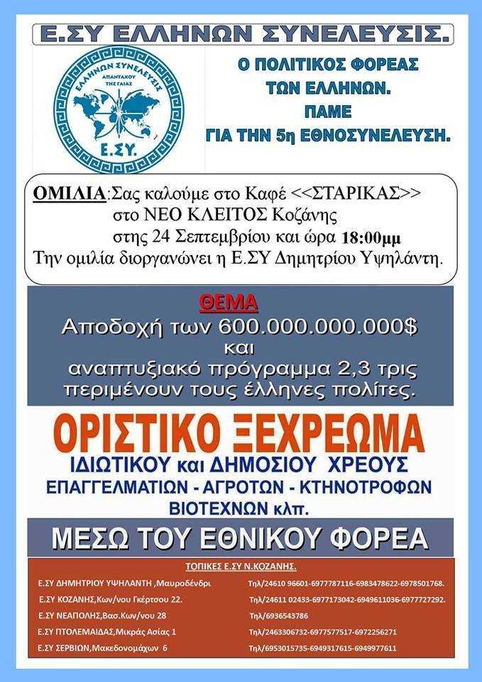 Πρόγραμμα Διασυνοριακής Συνεργασίας «Ελλάδα – Αλβανία»  Αγώνας δρόμου από την Κρυσταλλοπηγή στην Αλβανία