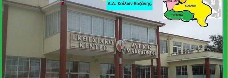 8-12 Μαΐου η έκθεση στα Κοίλα. «Μετονομάζεται» και αλλάζει ημερομηνία η Εμποροβιοτεχνική και Γεωργική Έκθεση Δυτικής Μακεδονίας