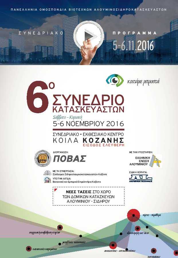 6ο Συνέδριο της Πανελλήνιας Ομοσπονδίας Αλλουμινο-Σιδηρο-Κατασκευαστών «ΠΟΒΑΣ» στην πόλη μας