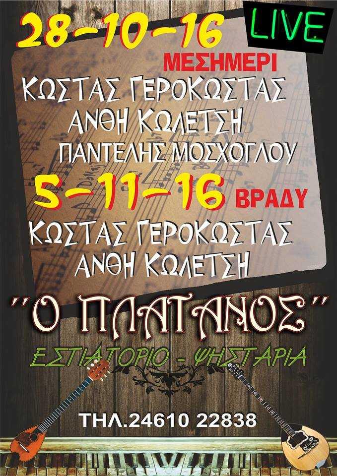 Ο Κώστας Γεροκώστας, η Ανθή Κωλέτση και ο Παντελής Μόσχογλου στην ταβέρνα Πλάτανος στις 28/10 και 5/11
