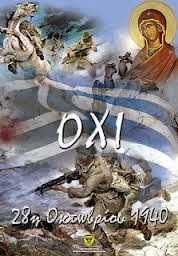 Πρόγραμμα Εορτασμού Εθνικής Επετείου 28ης Οκτωβρίου 1940 στην Κοζάνη