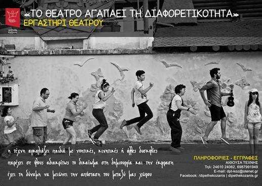 5ο Πανελλήνιο Συνέδριο με θέμα: Η Εκπαίδευση Ενηλίκων ως δίοδος  για προσωπική και κοινωνική αλλαγή. Από την ΕΕΔΜ Νικόλαος Κασομούλης