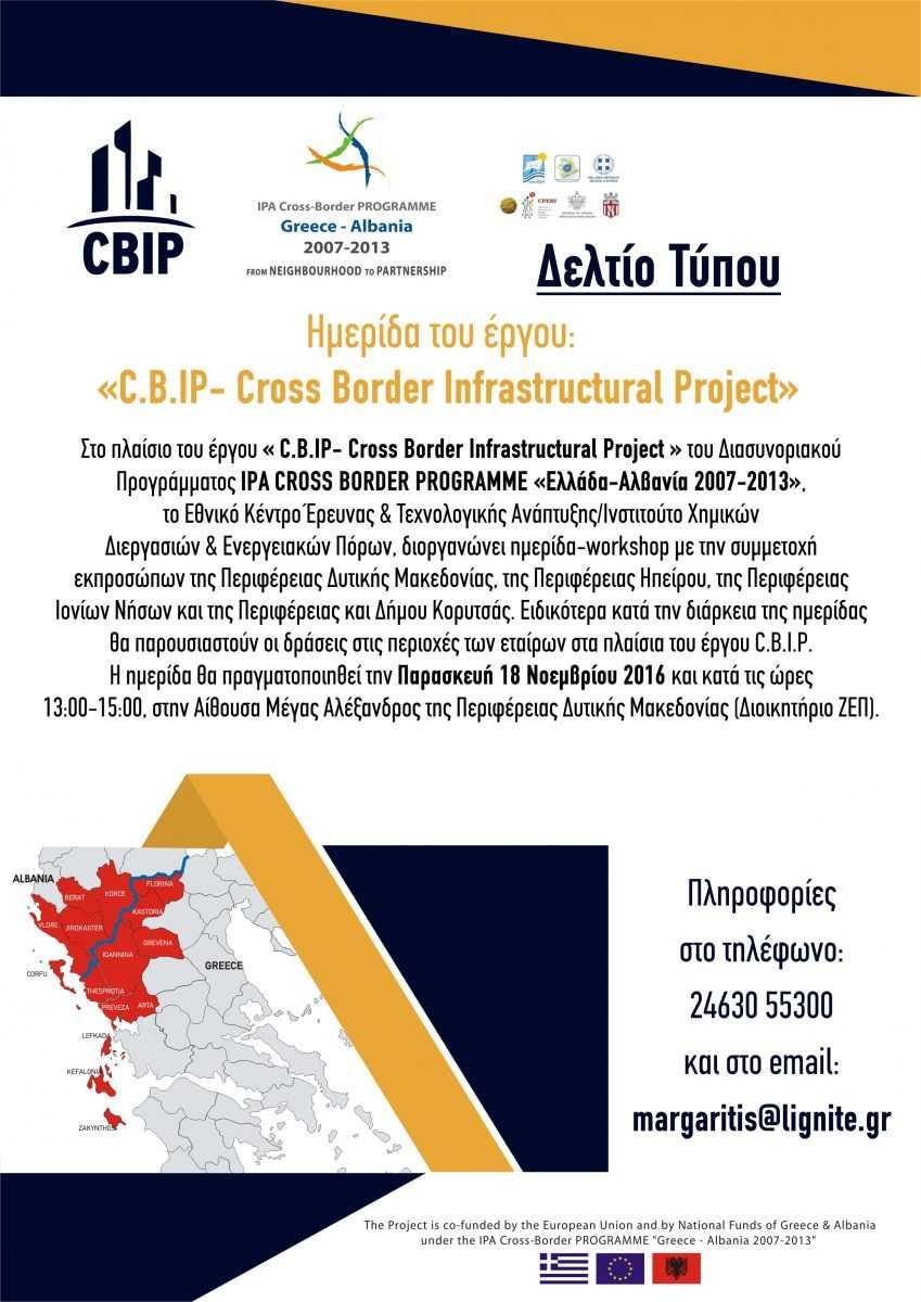 Ημερίδα του έργου:  «C.B.IP- Cross Border Infrastructural Project»