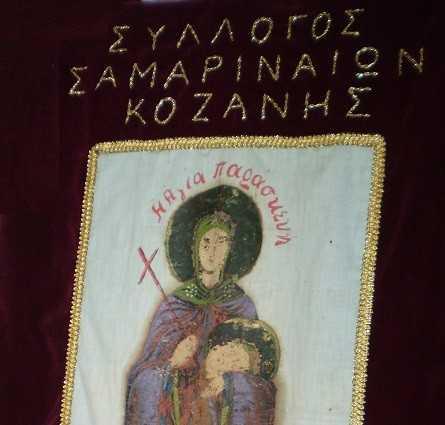 Προσκυνηματική εκδρομή του Συλλόγου Σαμαριναίων Κοζάνης στον Άγιο Παίσιο και στο μοναστήρι της Αγίας Αναστασίας