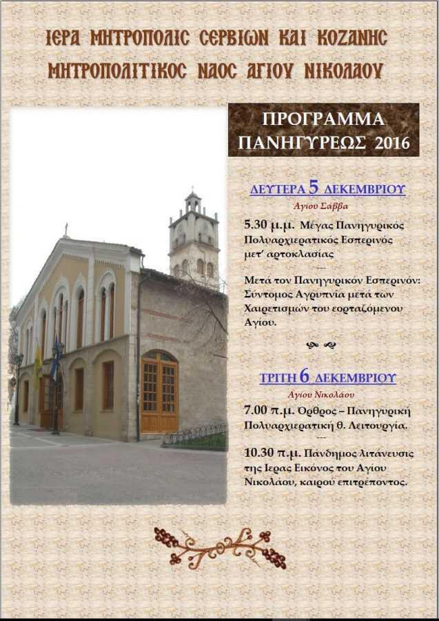 Πανηγυρίζει ο Ιερός Μητροπολιτικός Ναός Αγίου Νικολάου Κοζάνης, το μεταβυζαντινό μνημείο της πόλης, παρουσία του Αρχιεπισκόπου Αθηνών κ. Ιερωνύμου