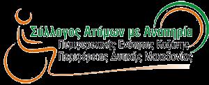 Συγχαρητήριο του Συλλόγου Ατόμων με Αναπηρία Περιφερειακής Ενότητας Κοζάνης για την επανεκλογή του κ. Σανίδη και του νέου ΔΣ