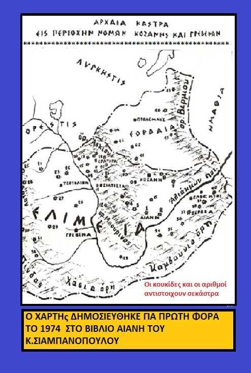 Διακήρυξη της ΑΝΕΞΑΡΤΗΤΗΣ ΚΙΝΗΣΗΣ ΔΥΤΙΚΗΣ ΜΑΚΕΔΟΝΙΑΣ