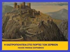 2-kastro-serbivn