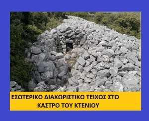 3-kastro-ktenioy