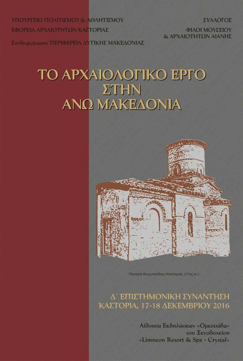 Εφορεία Αρχαιοτήτων Καστοριάς: 4η Επιστημονική Συνάντηση με θέμα: » Το Αρχαιολογικό Έργο στην Άνω Μακεδονία»