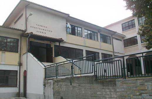 Διαβήματα για την επαναλειτουργία τομέων του 1ου ΕΠΑΛ Σερβίων