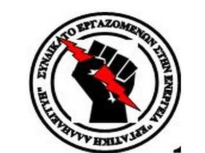 Το ΣΕΕΝ Εργατική Αλληλεγγύη για το ατύχημα στο Ορυχείο Αμυνταίου