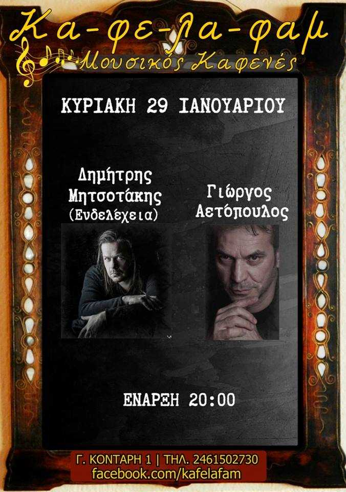 Δημήτρης Μητσοτάκης (Ενδελέχεια) & Γιώργος Αετόπουλος Live στο ΚαΦεΛαΦαμ