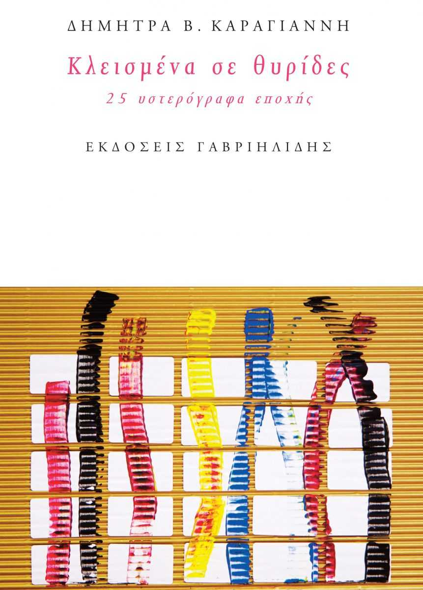 «Κλεισμένα σε θυρίδες, τα 25 υστερόγραφα εποχής».  Ένα βιβλίο της Δήμητρας Β. Καραγιάννη
