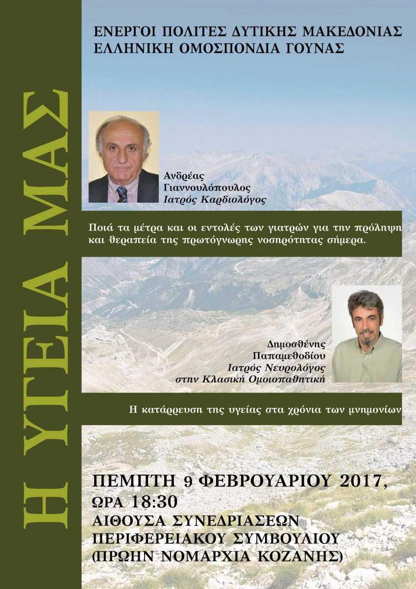 «Καινοτομώ-Δρώ ενάντια στο σύνηθες» Κοζάνη 8 & 9 Φεβρουαρίου 2017