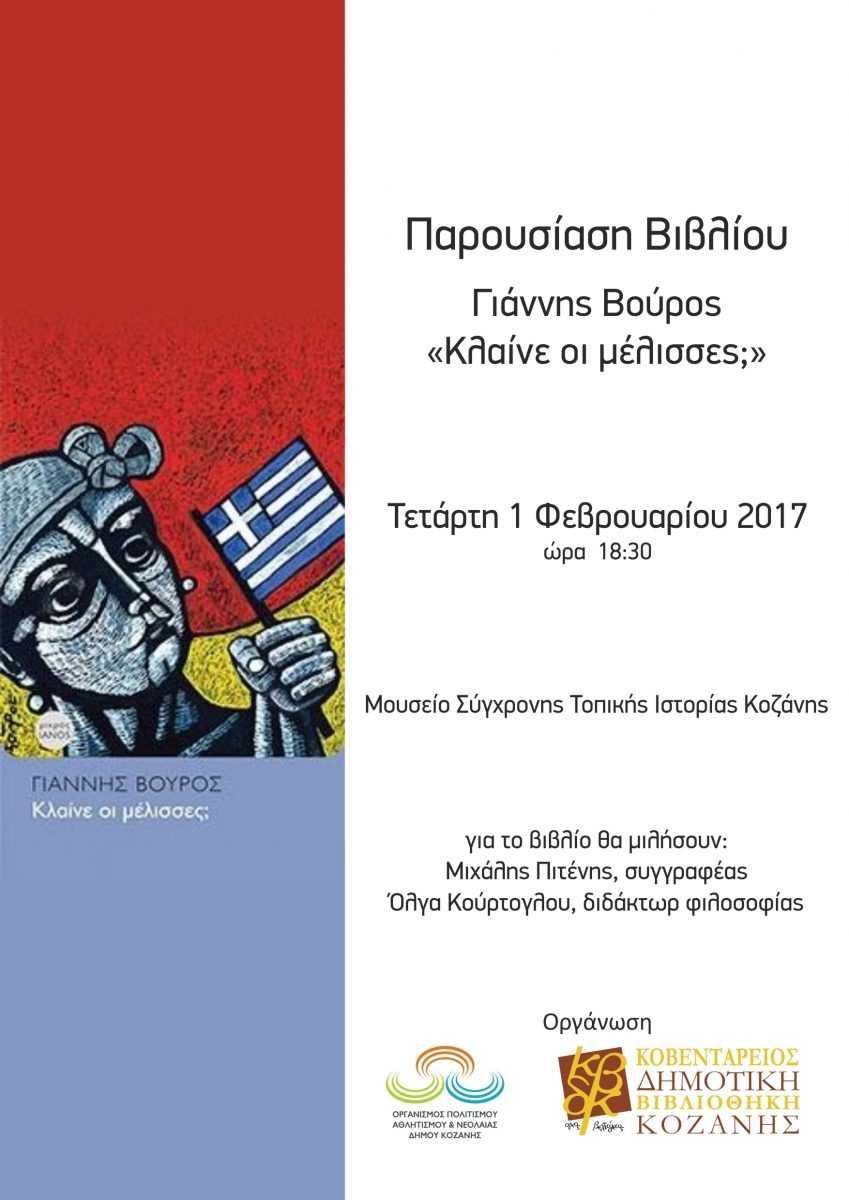 Ρεσιτάλ βιολιού με την Ευρυδίκη Μπαλτίδου στο Δημοτικό ωδείο Σερβίων