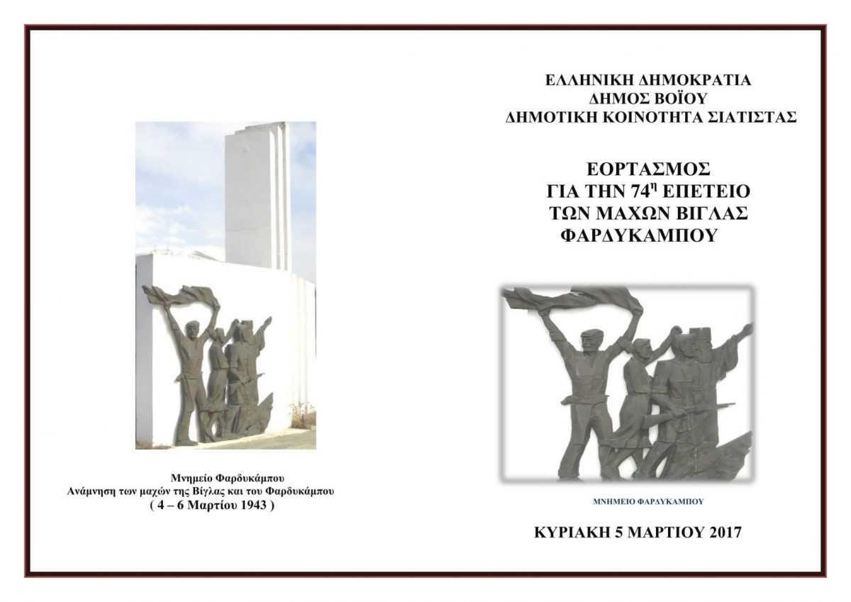 Εορτασμός για την 74η Επέτειο των μαχών Βίγλας Φαρδύκαμπου