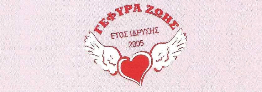 Τακτική γενική συνέλευση του Συλλόγου Εθελοντών Αιμοδοτών Κοζάνης