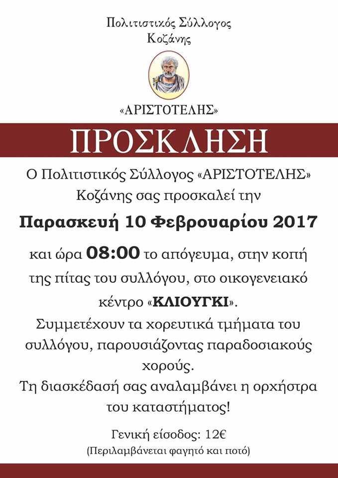 Ανοιχτή συζήτηση για τα συνεργατικά εγχειρήματα. Από την ΑΡΣΙΣ Κοζάνης