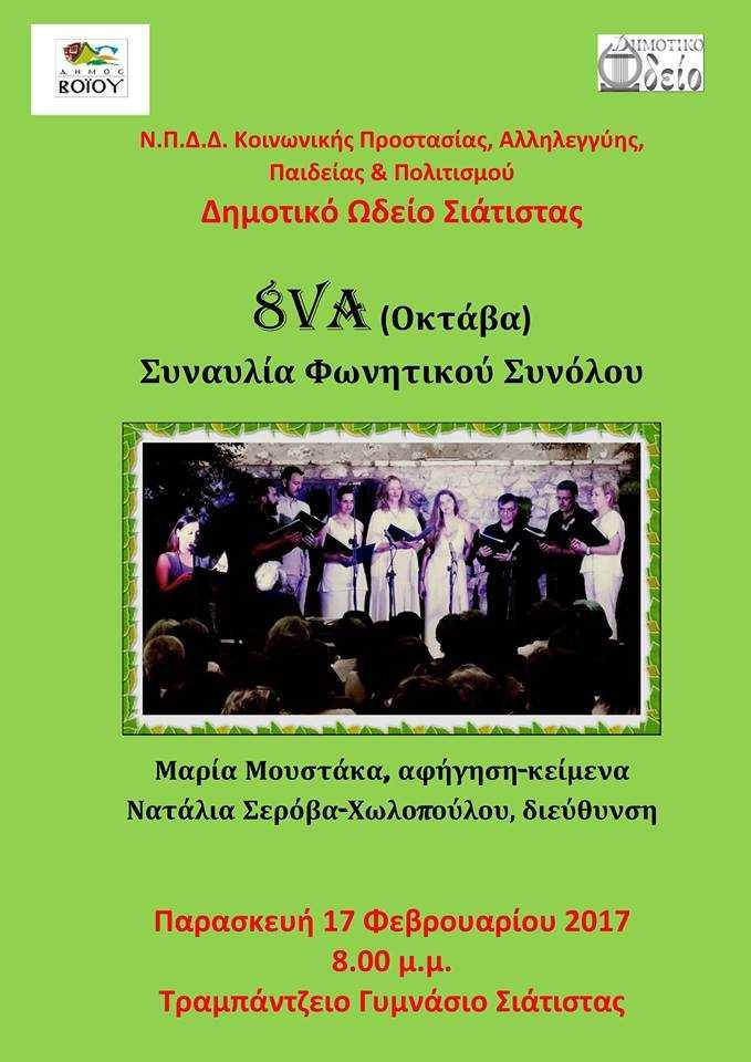 Διαμαρτυρία του Συνδέσμου Φιλολόγων Κοζάνης για την υποβάθμιση των Αρχαίων Ελληνικών στη δευτεροβάθμια εκπαίδευση