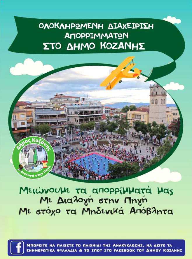 Τσίπρας - Μητσοτάκης:  και όμως δεν διαφέρουν
