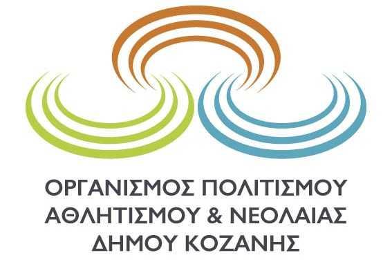 Τελετή Βράβευσης Αθλητών του Δήμου Κοζάνης  Δευτέρα 13 Φεβρουαρίου στο ΔΑΚ. Η ΛΙΣΤΑ ΤΩΝ ΑΘΛΗΤΩΝ