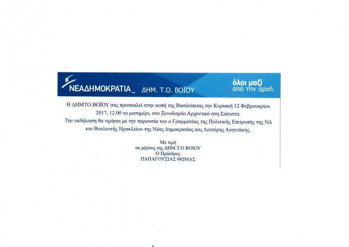 Πρόσκληση για υπογραφή  ιδρυτικού καταστατικού της Αγροδιατροφικής Σύμπραξης Δυτικής Μακεδονίας