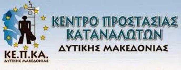 ΚΕΠΚΑ Δυτικής Μακεδονίας: