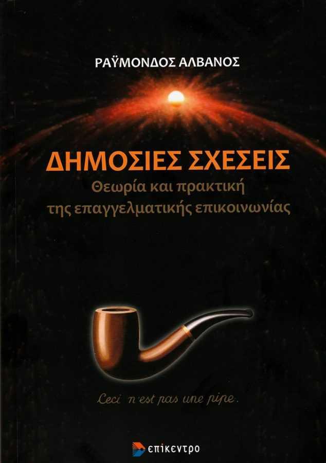 Παρουσίαση βιβλίου του Ραϋμόνδου Αλβανού «Δημόσιες Σχέσεις. Θεωρία και πρακτική της επαγγελματικής επικοινωνίας».