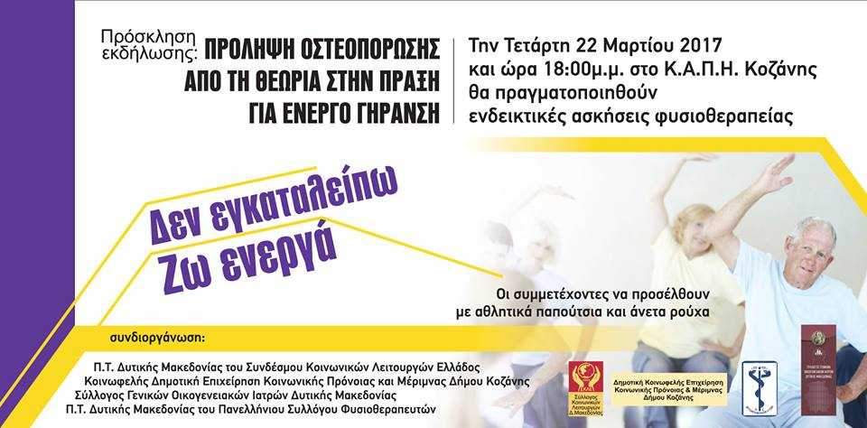 Εκδήλωση με τίτλο «Οστεοπόρωση, από τη Θεωρία στην Πράξη. Δεν εγκαταλείπω, ζω ενεργά»