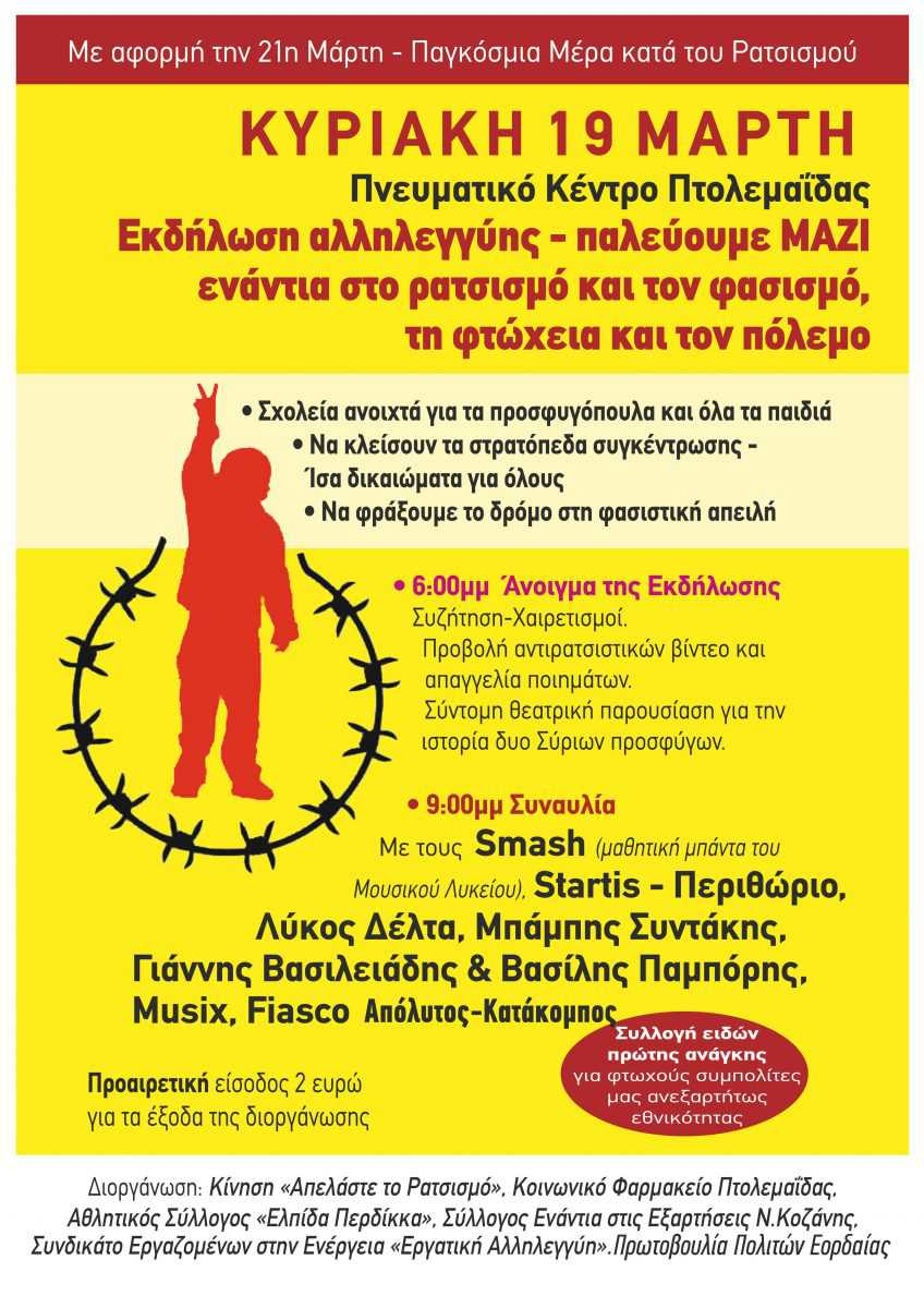 Εκδηλώσεις κατά του ρατσισμού & του φασισμού,  των πολέμων και της φτώχειας Κυριακή 19 Μάρτη στην Πτολεμαϊδα