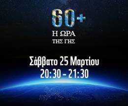 Ο Δήμος Κοζάνης συμμετέχει και φέτος στην «Ώρα της Γης»